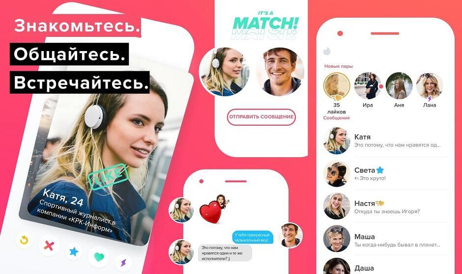 Тиндер - Чат онлайн и новые знакомства