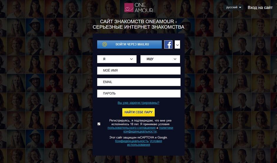 OneAmour - Серьезные интернет знакомства в СНГ
