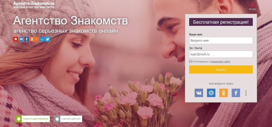 Агентство-Знакомств.Су - Агенство серьезных знакомств онлайн